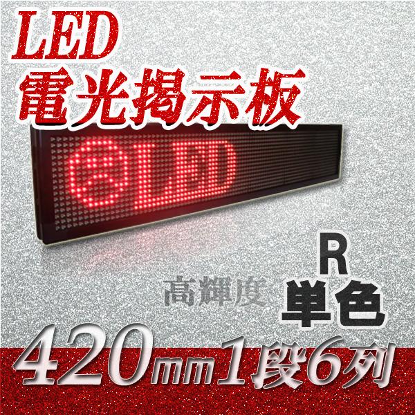 大型LED電光看板 室外用(単色 1段6列 420mm)、LED電光掲示板、LED看板広告、LEDボード、中型LED看板