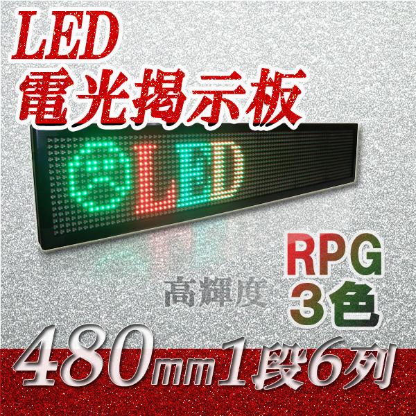 大型LED電光看板 超高輝度(3色【RPG】1段6列 480mm)、LED電光掲示板、LED看板広告、LEDボード、中型LED看板