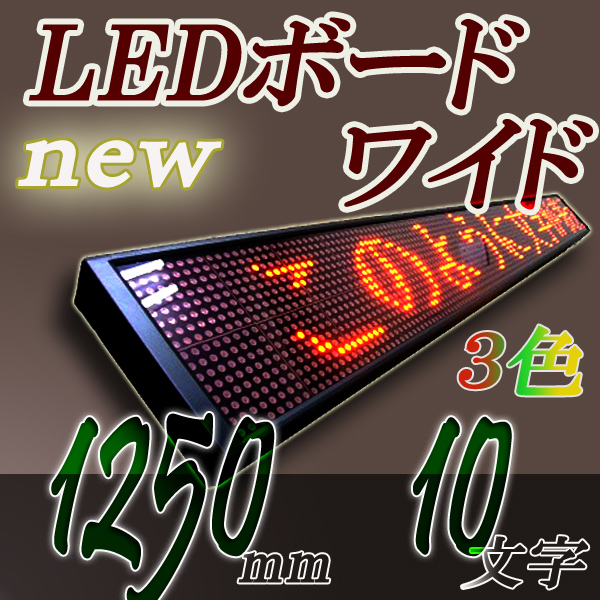 LEDワイドボード 3C16160FR (有線RS232対応)3色 RGカラー10文字版 電光掲示板LED表示器,デジタルLEDサイン