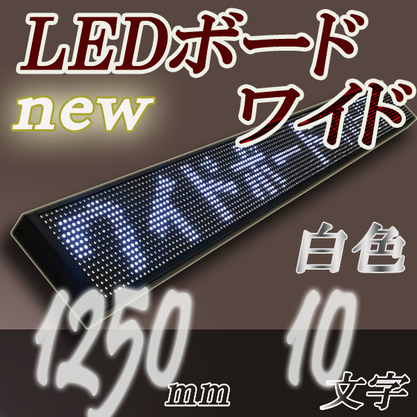 日本製 LEDワイドボード 3C16160FWR LEDワイドボード (有線RS232対応)鮮やかな白色 3C16160FWR 10文字版 電光掲示板LED表示器,デジタルLEDサイン, きものこれくしょん:7fad03ff --- gerber-bodin.fr