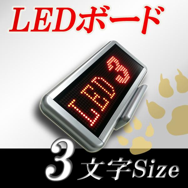 LEDボード48赤 (赤LED 全角3文字)表示器LED電光表示、小型電光掲示板、LEDサインボード