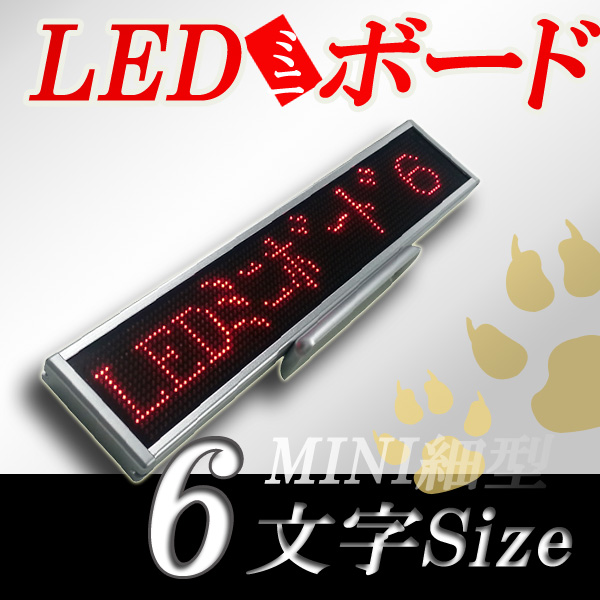 LEDミニボード96赤(赤色LED スリムミニ 全角6文字)表示器LED電光表示、小型電光掲示板、LEDサインボード