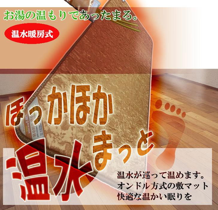 温水マット 温水床暖房でポカポカ (シングルTYPE)ONSUPARK온수파크