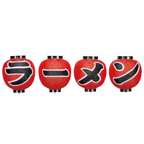 ビニール製 ちょうちん ラーメン セット 9号丸型 (360)[タコヤキ・たこ焼・提灯]   【プレゼントキャンペーン対象外】