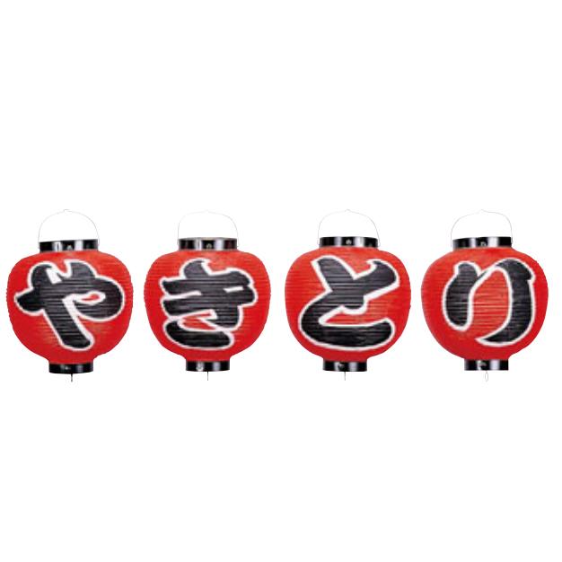 ビニール製 ちょうちん やきとり セット 9号丸型 (361)[ヤキトリ・焼鳥・提灯]   【プレゼントキャンペーン対象外】