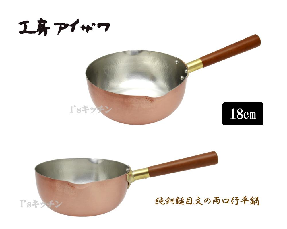 工房アイザワ 手作り純銅鎚目文 行平鍋18cm(両口付)