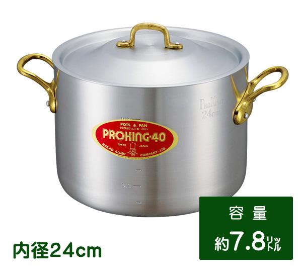 中尾アルミ・プロキング半寸胴鍋24cm PK-2 蓋付 極厚アルミ業務用鍋  [業務用ステンレス鍋]