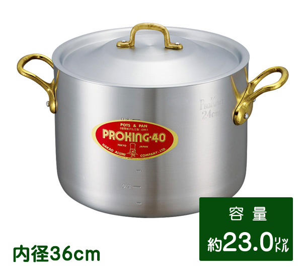 中尾アルミ・プロキング半寸胴鍋36cm PK-2 蓋付 極厚アルミ業務用鍋  [業務用ステンレス鍋]