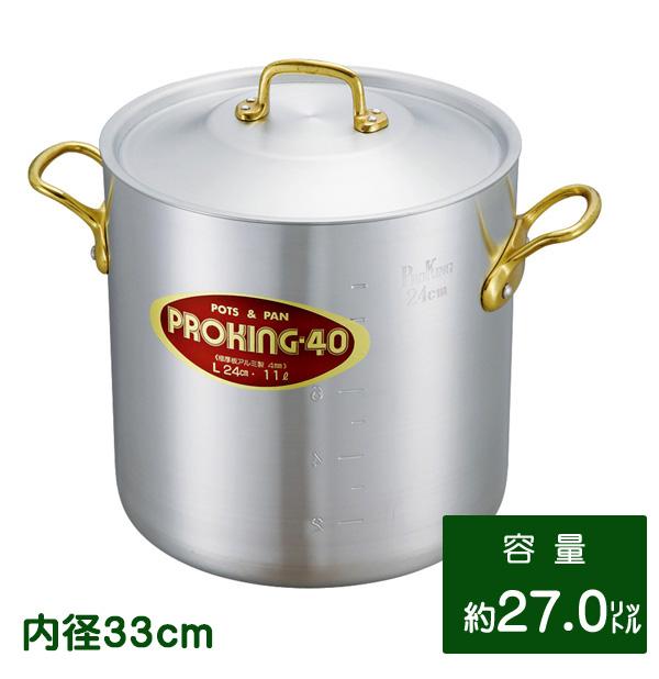 中尾アルミ・プロキング寸胴鍋33cm PK-2 蓋付 極厚アルミ業務用鍋  [業務用ステンレス鍋]