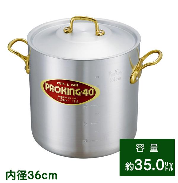 中尾アルミ・プロキング寸胴鍋36cm PK-2 蓋付 極厚アルミ業務用鍋  [業務用ステンレス鍋]