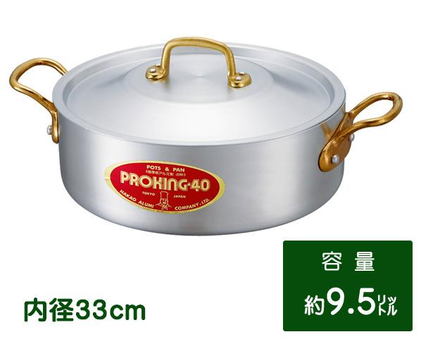 中尾アルミ・プロキング外輪鍋33cm PK-3 蓋付 極厚アルミ業務用鍋 ソトワール