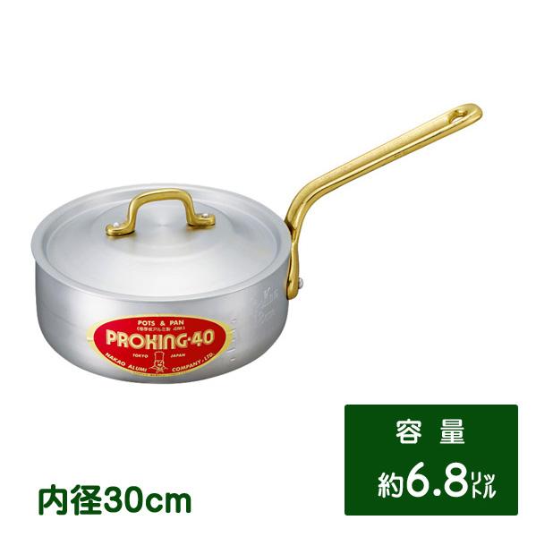中尾アルミ・プロキング浅型片手鍋30cm PK-5 蓋付 極厚アルミ業務用鍋 ソテーパン