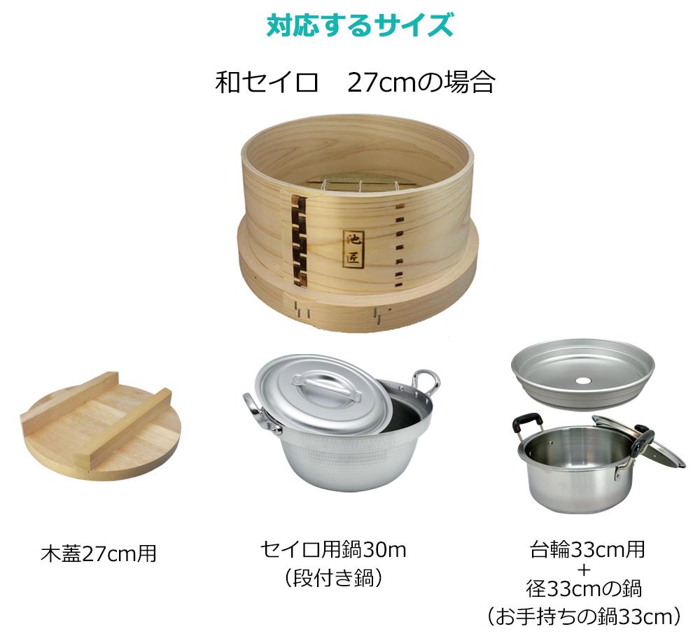 池塘主日本锡兰火轮篮 27 厘米 (直径 30 厘米。在这个大小锅)