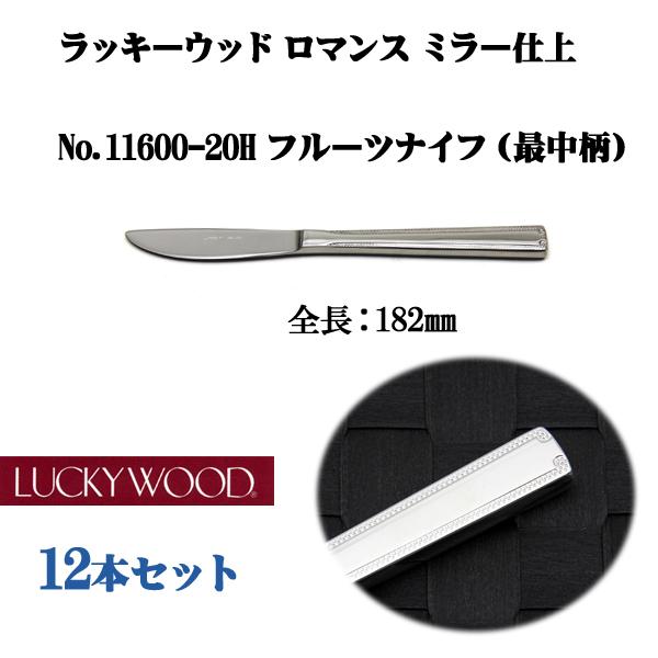 【メール便OK】 ラッキーウッド ロマンス フルーツナイフ(最中柄) 12本セット