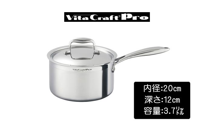 Vita Craft Pro ビタクラフト プロ 片手鍋  No.0112 内径20cm