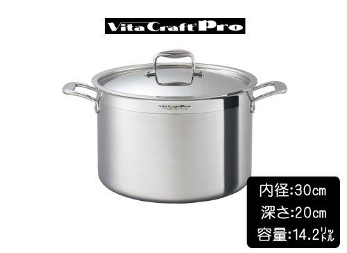 Vita Craft Pro ビタクラフト プロ 半寸胴鍋  No.0225 30cm