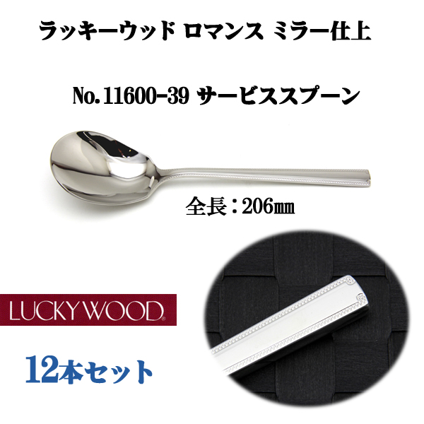 【メール便OK】 ラッキーウッド ロマンス サービススプーン 12本セット