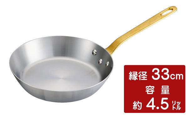 キングデンジ フライパン 33cm  [業務用ステンレス・真ちゅうハンドル]