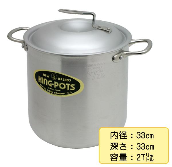 ニューキング(ステンレスハンドル仕様)寸胴鍋33cm A-1s 業務用アルミ鍋