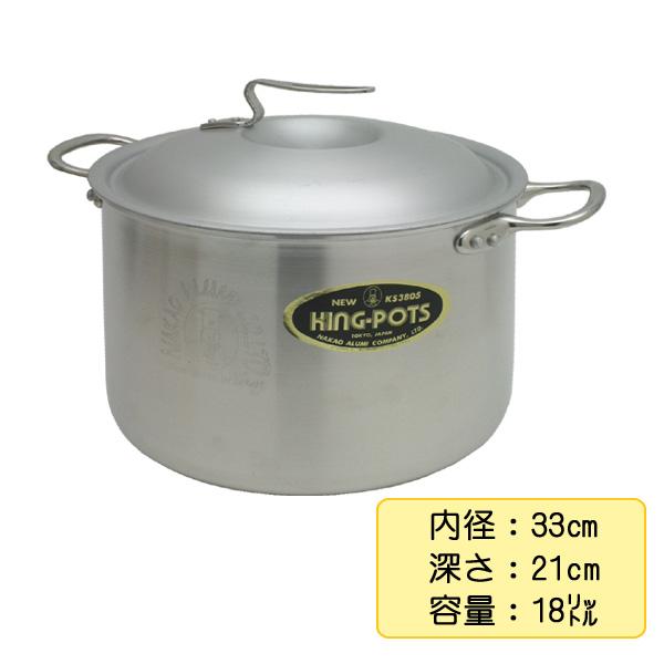 ニューキング(ステンレスハンドル仕様)半寸胴鍋33cm A-2s 業務用アルミ鍋