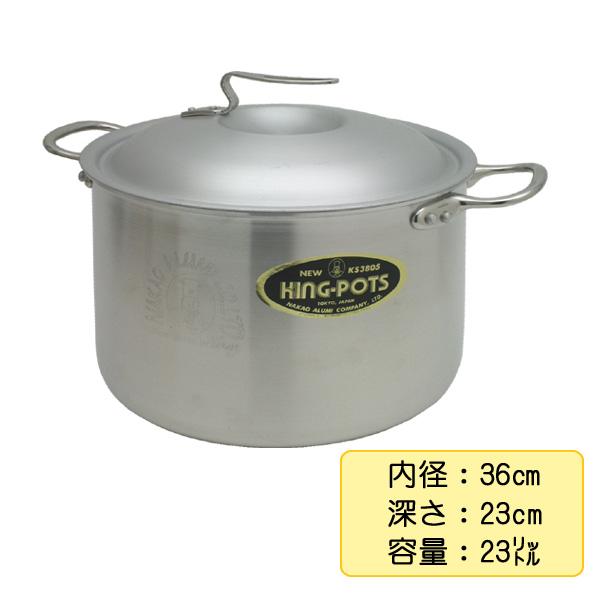 ニューキング(ステンレスハンドル仕様)半寸胴鍋36cm A-2s 業務用アルミ鍋