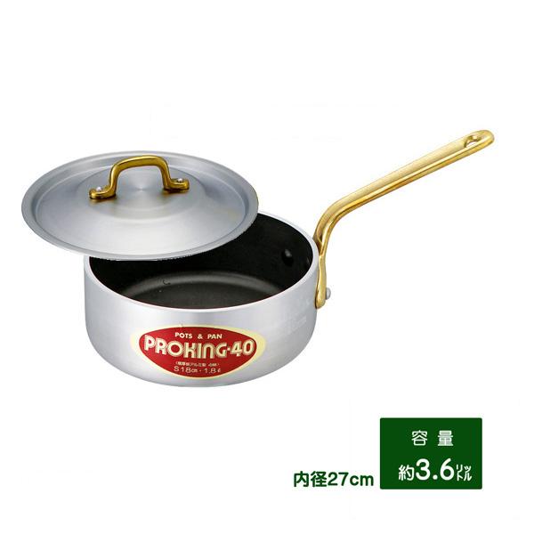 中尾アルミ・プロキング浅型片手鍋27cm 内面フッ素樹脂加工 PK-6 蓋付 極厚アルミ業務用鍋 ソテーパン