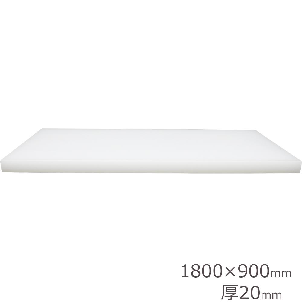 日本製 業務用 プラスチック まな板(一枚物) 1800×900mm 厚20mm