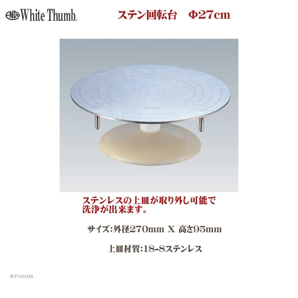 ホワイトサム ステン回転台 27cm 製菓用品