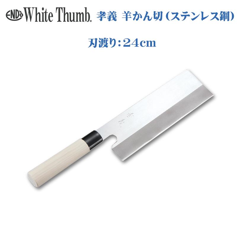 ホワイトサム 孝義 ステンレス羊かん切 24cm 製菓用品