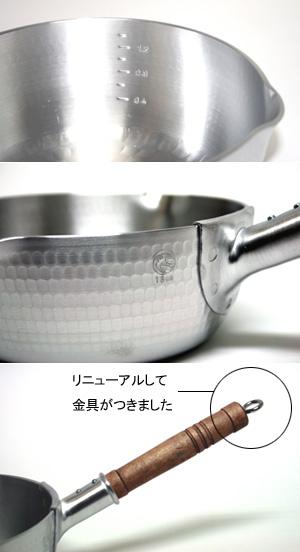 中尾アルミN-41 打出厚板雪平鍋(行平鍋)18cm 1L 板厚3mm 研磨仕上 メジャー付  [ゆきひら]
