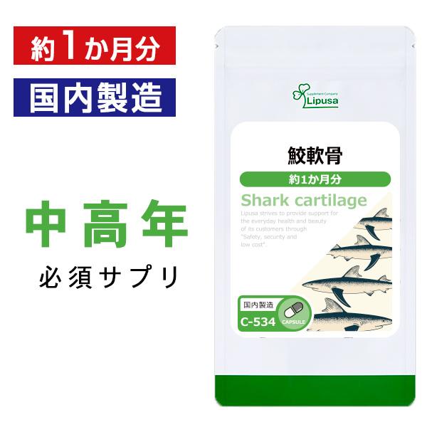 ヨシキリ鮫 中高年 コンドロイチン ムコ多糖類 タンパク質 カルシウム コンドロイチン硫酸 ショウガ しょうが 生姜 C-534 鮫軟骨 約1か月分 リプサ ビタミンC 公式 送料無料 サプリ 日本最大級の品揃え Lipusa 一部予約 サプリメント