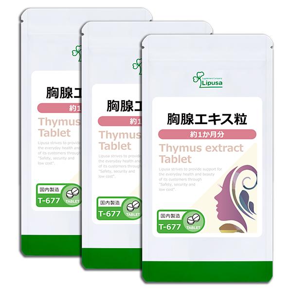 【500円OFFクーポン】胸腺エキス粒 約1か月分×3か月分 T-677-3 送料無料 リプサ Lipusa サプリ サプリメント