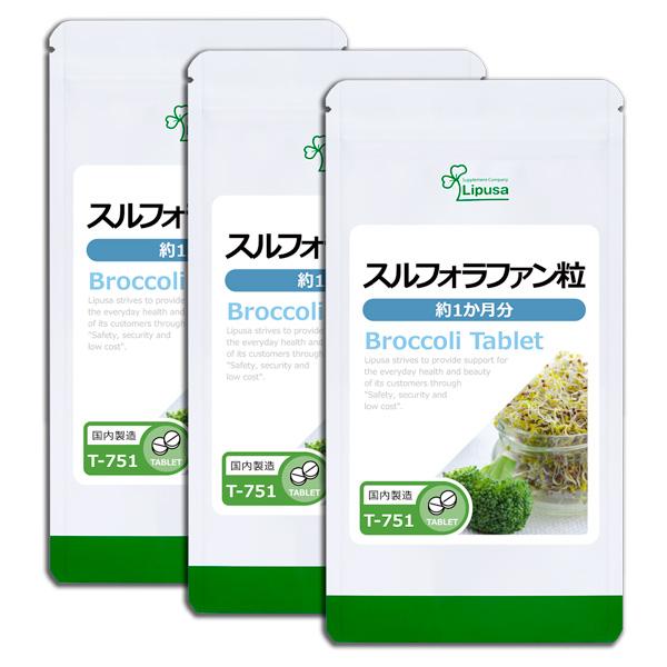 おすすめ特集 ポッコリ ブロッコリースプラウト ブロッコリー ダイエット 正規取扱店 公式 スルフォラファン粒 約1か月分×3袋 サプリメント 送料無料 Lipusa サプリ T-751-3 リプサ