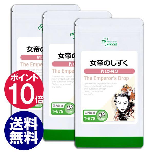 【20%ポイントバック】 女帝のしずく 約1か月分×3袋 T-678-3 送料無料 リプサ Lipusa サプリ サプリメント