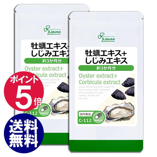 【ポイント5倍】 牡蠣エキス+しじみエキス 約3か月分×2袋 C-112-2 送料無料 リプサ Lipusa サプリ サプリメント