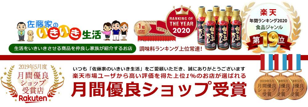 佐藤家のいきいき生活:生活をいきいきさせる商品を仲良し家族が紹介するお店
