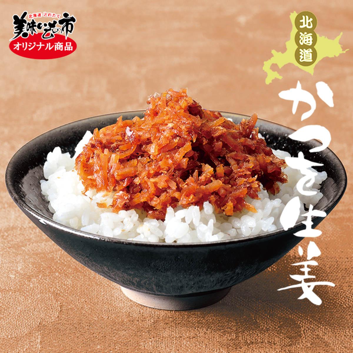 静岡県沼津産のカツオ節と北海道産の生姜を一緒に大釜で直火炊きしました 鰹しょうが佃煮 110g×3袋 豊富な品 ねこぶだし 直輸入品激安 とれたて から新発売 でおなじみ 美味いもの市