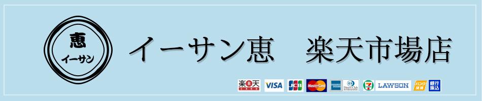 イーサン恵:海外直入品販売