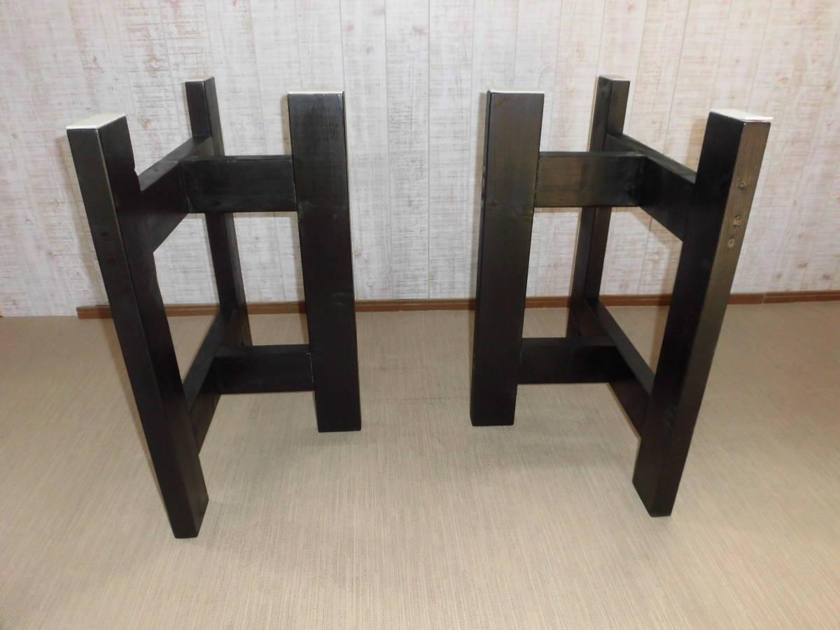 B-01-B◆木製脚 ダイニング用 高さ65cm 天然木 無垢 パーツ DIY 黒色・茶色塗装選べる