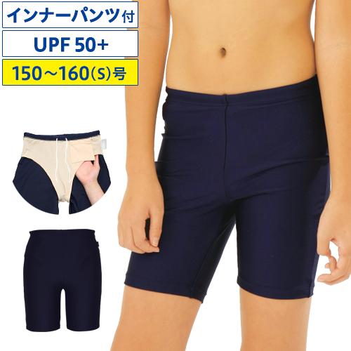 【インナーパンツ付き!】伸縮性があり体にフィットする2WAY素材!股下17cm(Mサイズの場合)のトランクス型。男子水着の定番です。 【ネコポス対応】スクール水着 男の子 男子 ロングトランクス 150~160(S)号 水泳用品 小学生 中学生 紺色