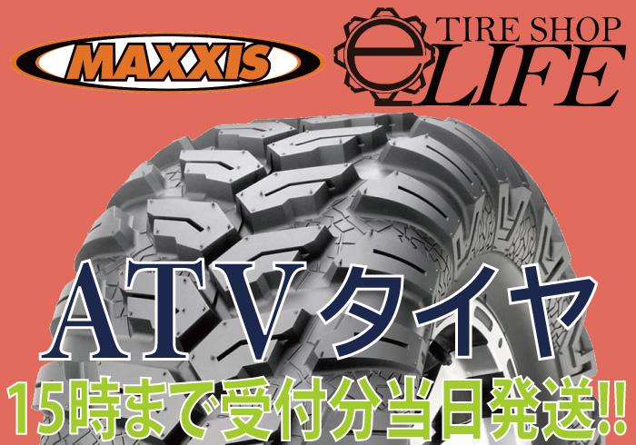 MAXXIS マキシス MU08 CEROS AT26×11.00R12 6PR ATVタイヤ 26×11R12 26x11R12 バギー リア用 新品【2017年製】