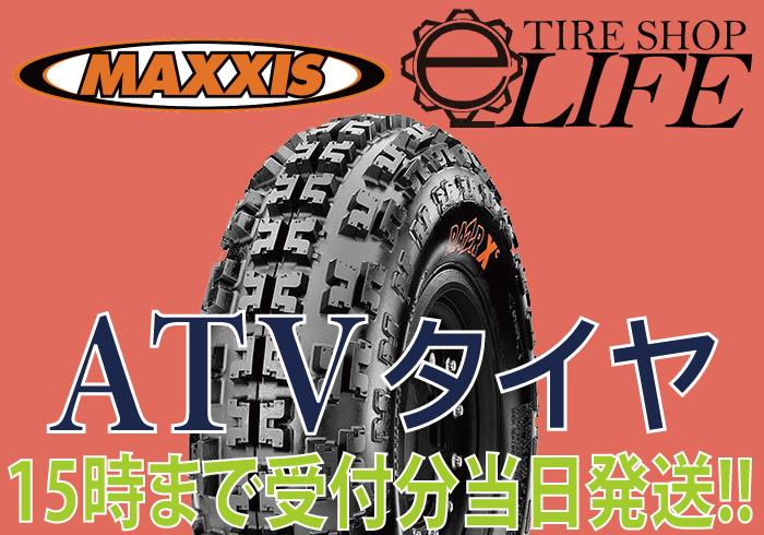 MAXXIS マキシス RS07 RAZR Xc AT21×7-10 6PR ATVタイヤ 21x7-10 バギー フロント用【2018年製】