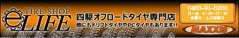 タイヤショップ e-life:4x4タイヤやホワイトリボンなど特殊なタイヤが揃ってます。