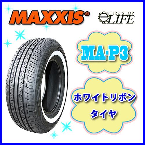 【★個人様宛は別途送料!】MAXXIS MA-P3 235/75R15 105S ホワイトリボンタイヤ【2017年製】