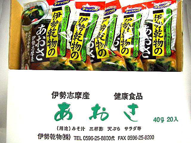 健康の味方♪栄養満点な食材で料理方法も手軽で簡単♪伊勢志摩特産品あおさ40g×20袋[三重県]-送料無料
