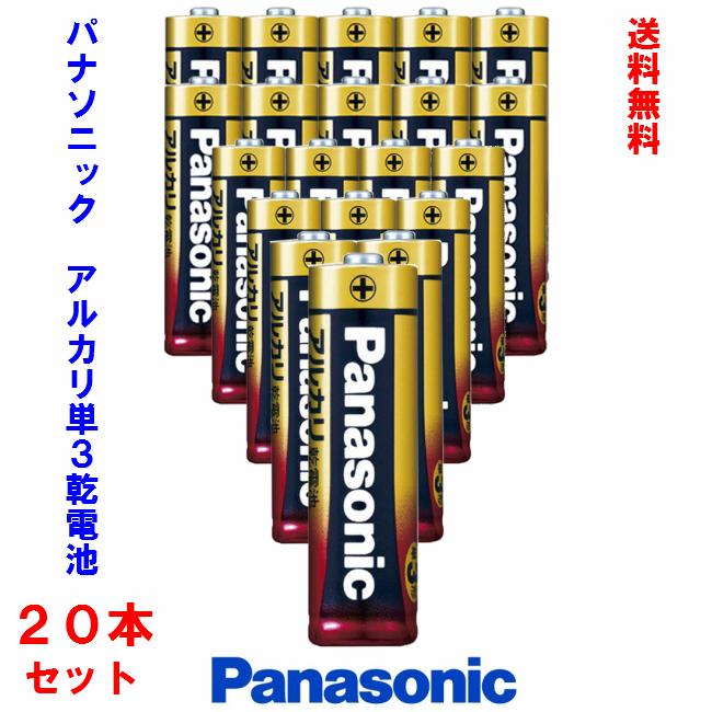 電池 単3 20本セット パナソニック アルカリ単3乾電池 LR6XJ 20本 セット クリックポスト 発送 Panasonic 災害 電池式おもちゃ リモコン ワイヤレスマウス 新生活 引っ越し 懐中電灯 充電不要 すぐ使える 1本あたり50円 LR6XJ20SW バラ ミニ四駆