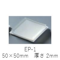 今までにない耐震ゲル 白熊印 EP-1 サイズ50×50mm厚さ2mm 20枚入