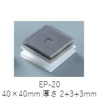 今までにないステンレスWサンド耐震ゲル 白熊印 EP-20 サイズ50×50mm厚さ2+3+3mm 8枚入