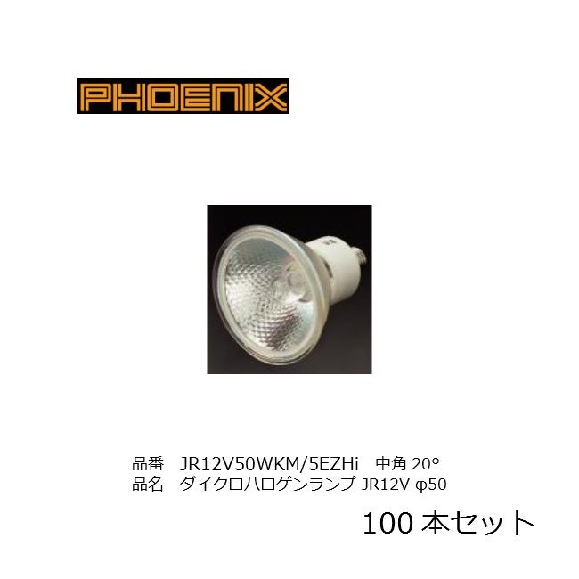 PHOEIX フェニックス ダイクロハロゲン HALOPIKA JRФ50 75W形 中角 JR12V50WKM5EZHi 100本セット 店舗照明 什器照明 ダウンライト スポットライト ローボルト 12V