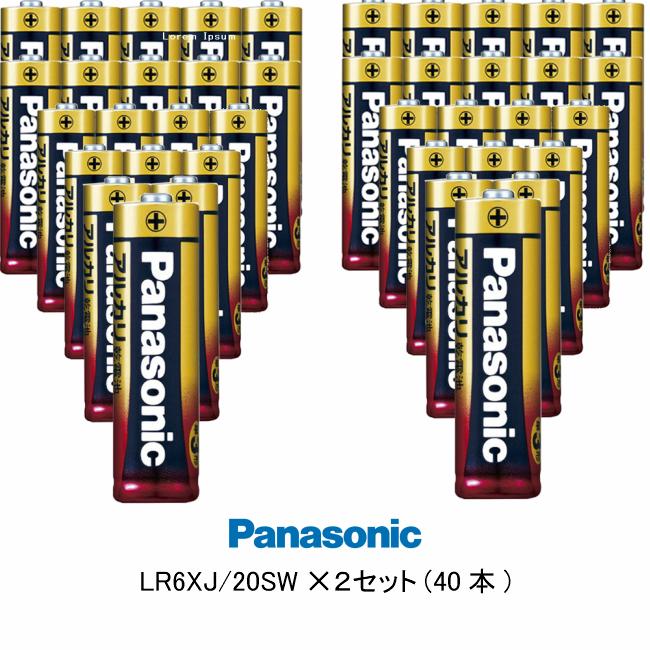 ◆10年後でも使える「長期保存」!◆「液もれ防止製法」!◆「逆接防止デザイン」!◆「使う分だけ」ちぎれるパック! パナソニック アルカリ乾電池 単3形 LR6XJ20SW 20本パック 2セット 40本セット 送料無料 クリックポスト 10年保存可能 液漏れ防止製法 お買得パック 防災 電池式おもちゃ リモコン ワイヤレスマウス 新生活 充電不要 すぐ使える 台風 停電 地震 金パナ